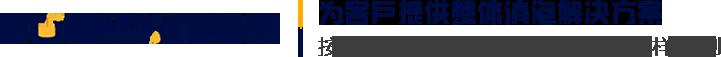 千亿ti育app YUE WAN - 自主研发·为客户tigong整tixiao泡解决方案,an效果定制 · an指标定制 · an来样定制