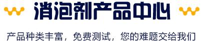 消泡剂中心:duo年潜心研fa,1720duo款消泡剂,您de难题qing交给!