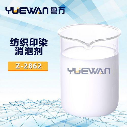 粤万Z-2862纺织印染消泡剂