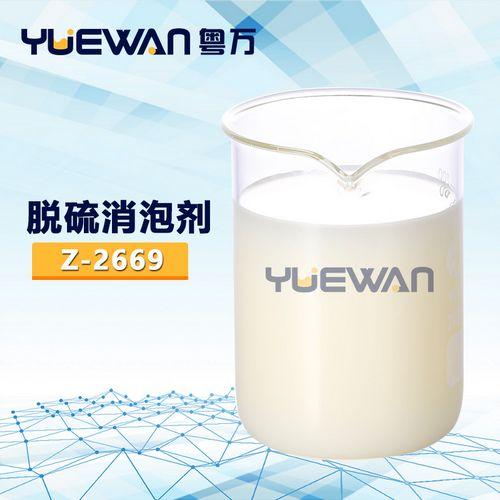 图为zhuan用脱liu消泡ji